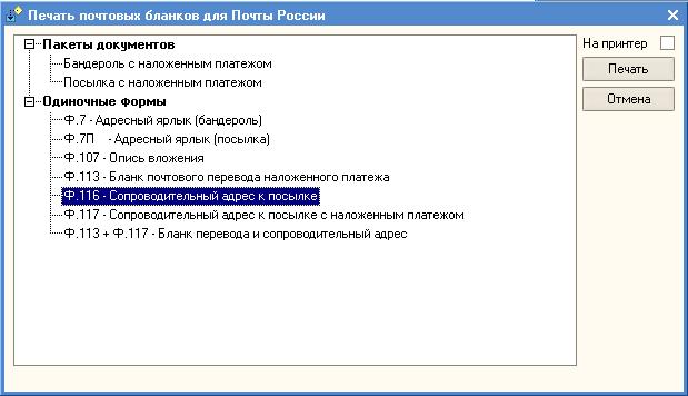 Почта России Бланки