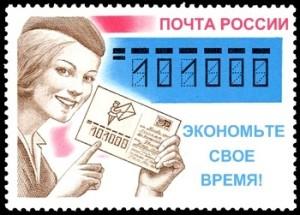 1С: Печать почтовых бланков