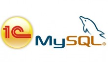 MySQL + 1С